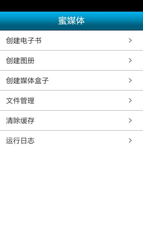 App大衝擊 電視媒體借力使力 - 電子商務時報.Electronic Commerce Times
