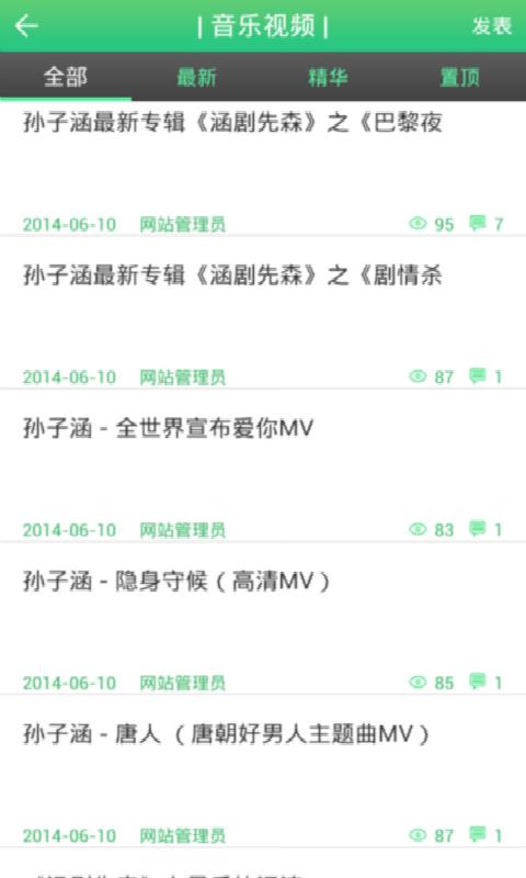 孙子涵中文网