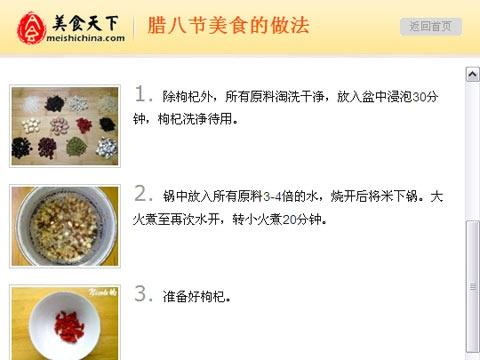 使用方法:实用的腊八节菜谱大全,超详细的图文分步骤做菜说明,一步一