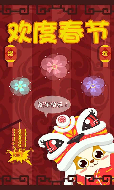 儿童过春节游戏-应用截图