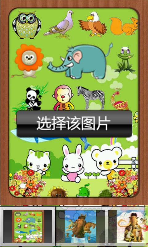 玩免費工具APP|下載儿童益智动物乐园 app不用錢|硬是要APP