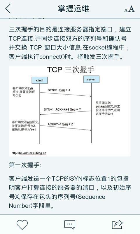 【免費工具App】掌握运维-APP點子