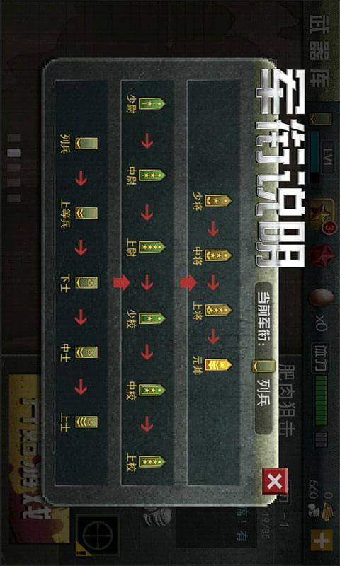二战狙击-应用截图