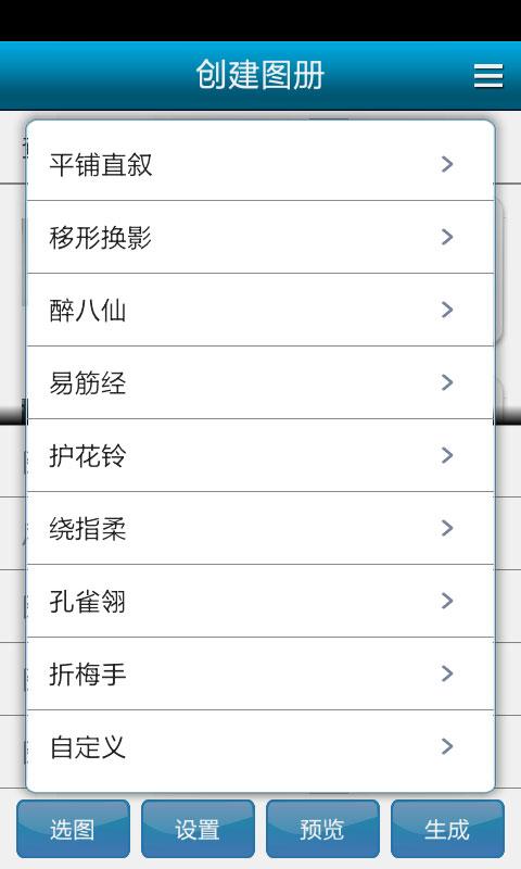 【免費工具App】蜜媒体-APP點子