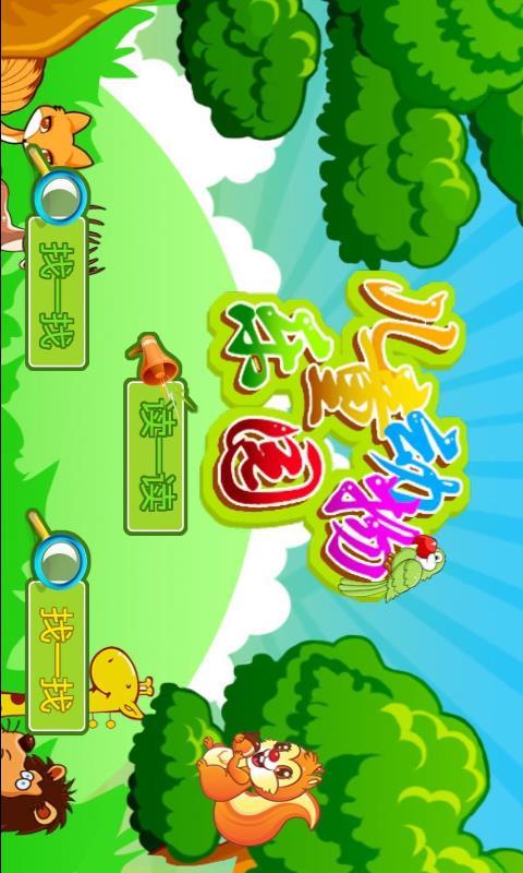 儿童动物乐园_提供儿童动物乐园3.0.67游戏软件下载