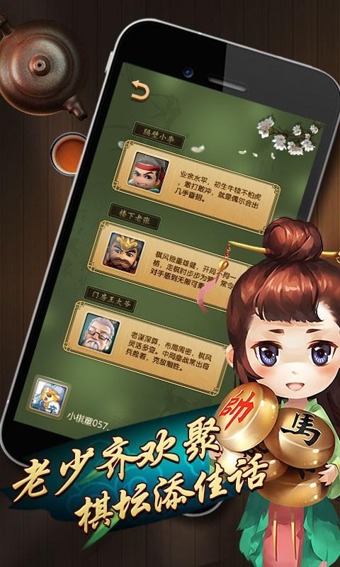 元游中国象棋-应用截图