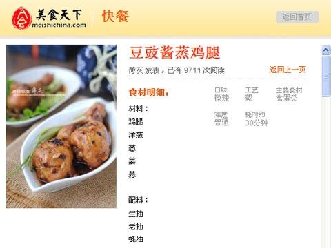使用方法:实用的快餐菜谱大全