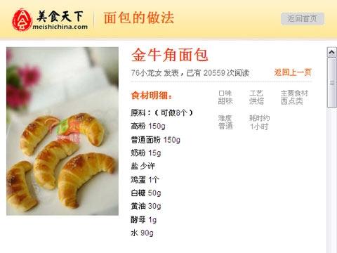 【商都】面包的做法大全_自制面包的做法大全_面包制作全过程面包的