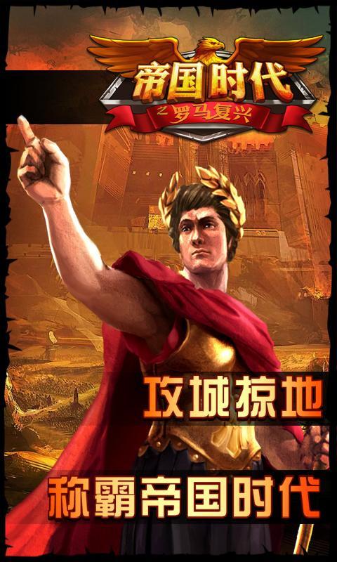 帝国时代之罗马复兴-应用截图