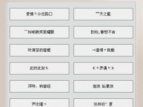 网名繁体字帅_QQ繁体字网名_百度应用