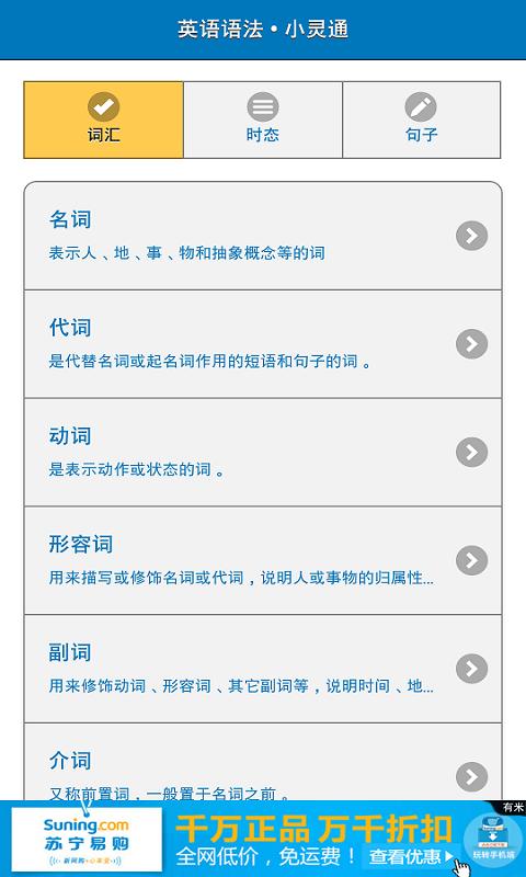 日语语法- 维基百科,自由的百科全书