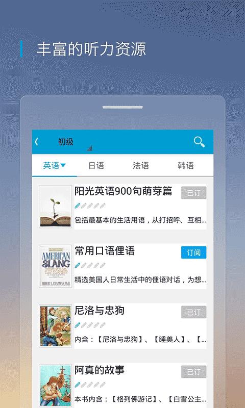 【免費工具App】沪江听力酷-APP點子
