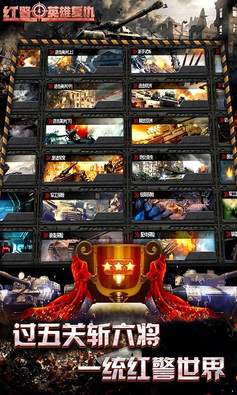 红警4-英雄复仇-应用截图