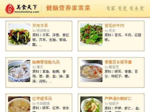 使用方法:实用的健脑食谱,超详细的图文分步骤做菜说明,一步一步教您