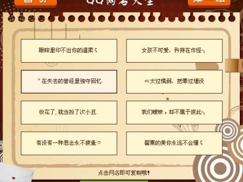 的qq网名_首页 游戏
